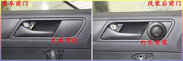 【汽车音响改装案例】大众新桑塔纳改装瑞典dls b6a,惠威nt600c,惠威