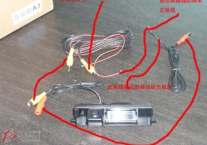 摄像头转接线,摄像头; 新奇瑞a3导航一体机(免继电器)安装图示_奇瑞a3