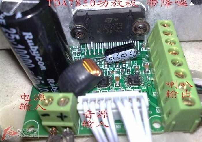 赛欧收音机主机加装tda7850功放板,全程图解!